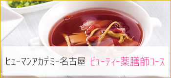 ヒューマンアカデミー名古屋駅前校
