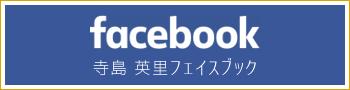 寺島英里のFacebookはこちら