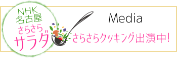 NHK名古屋「さらさらサラダ」さらさらクッキング出演中!
